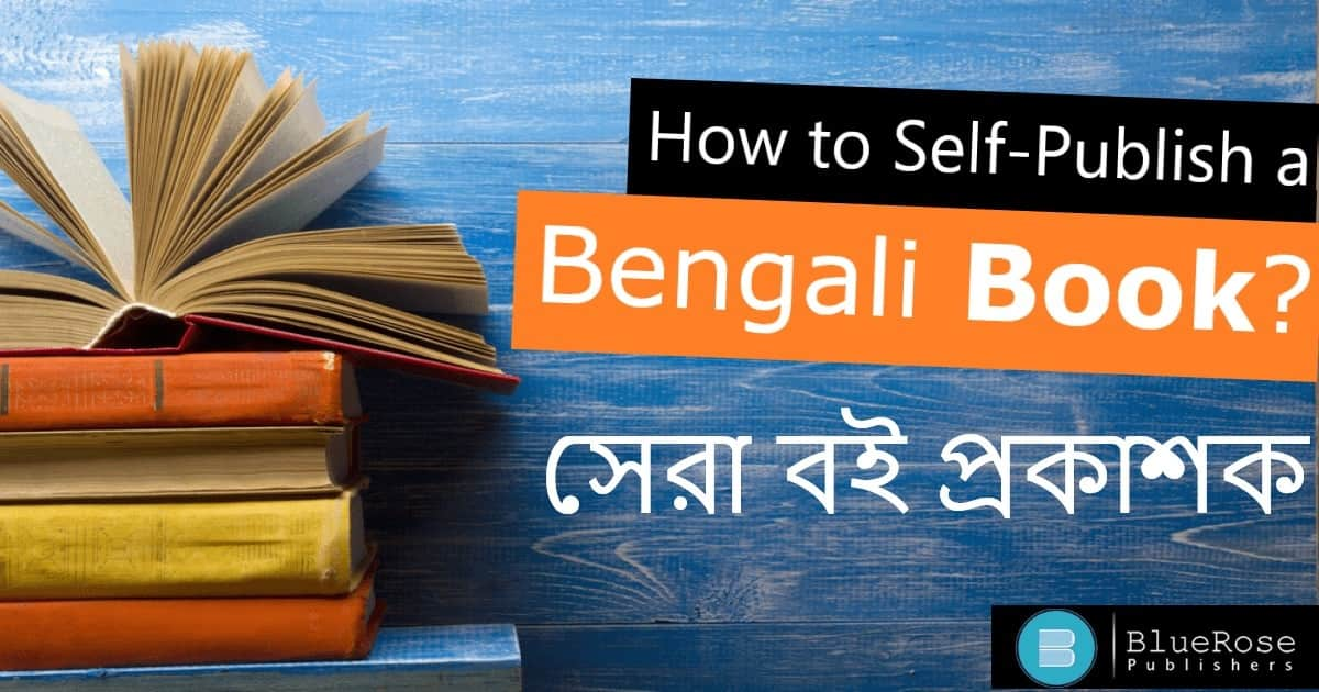 How-to-Self-Publish-a-Bengali-Book-A-Beginners-Guide-from-best-Bengali-Book-Publisher